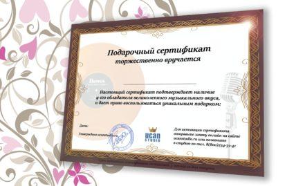 Сертификат на запись песни в студии