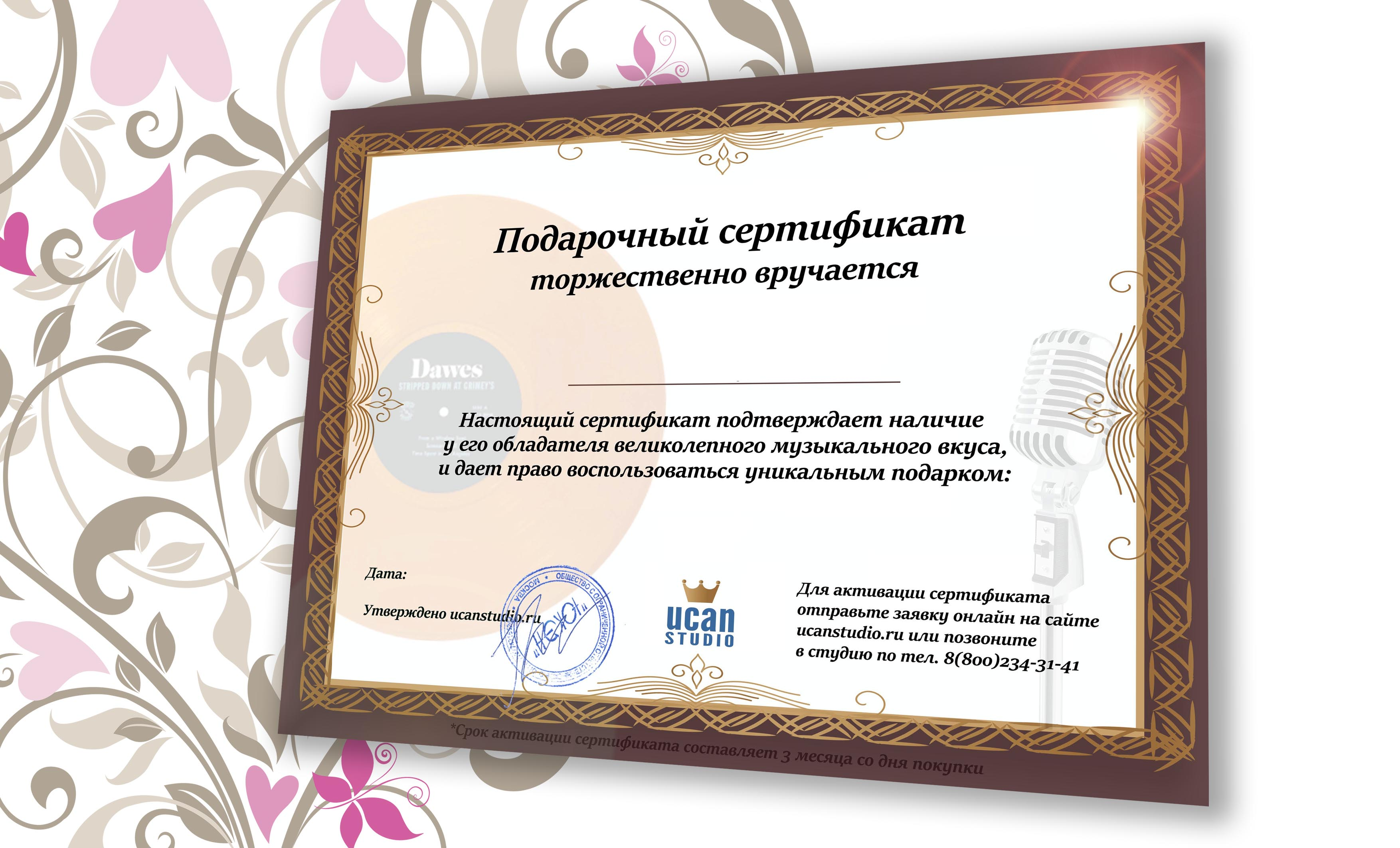 Подарочный сертификат на запись песни в студии
